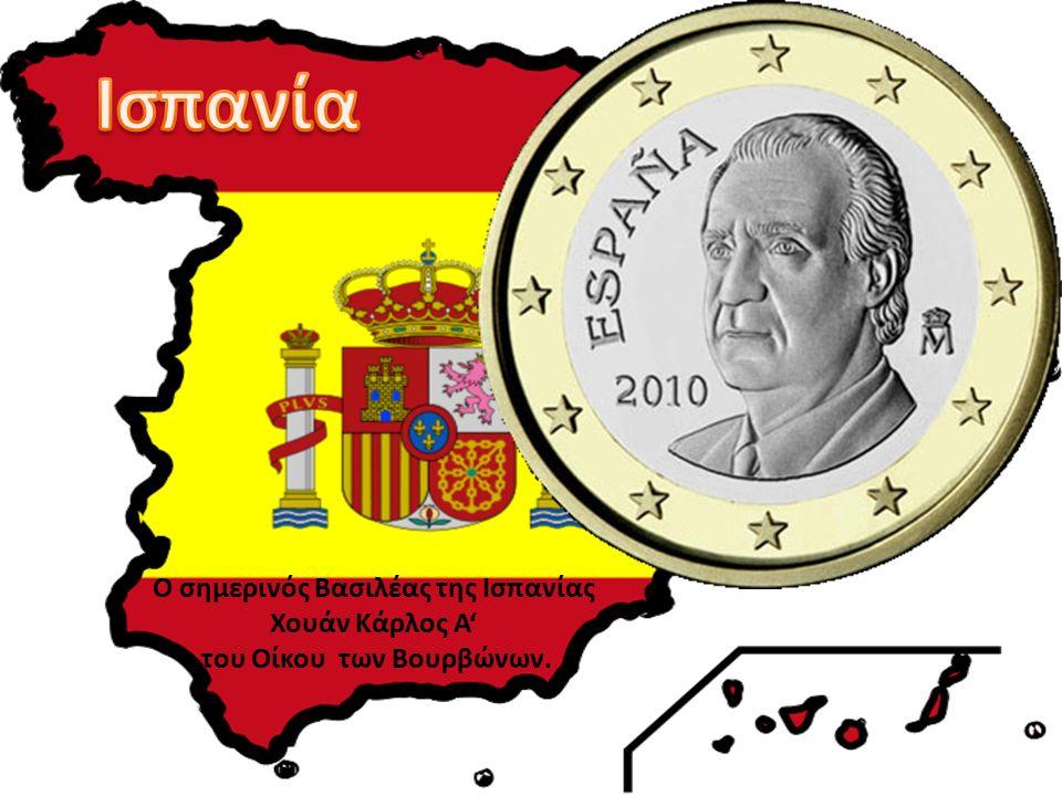 Ο σημερινός Βασιλέας της Ισπανίας Χουάν Κάρλος A' του Οίκου των Βουρβώνων.