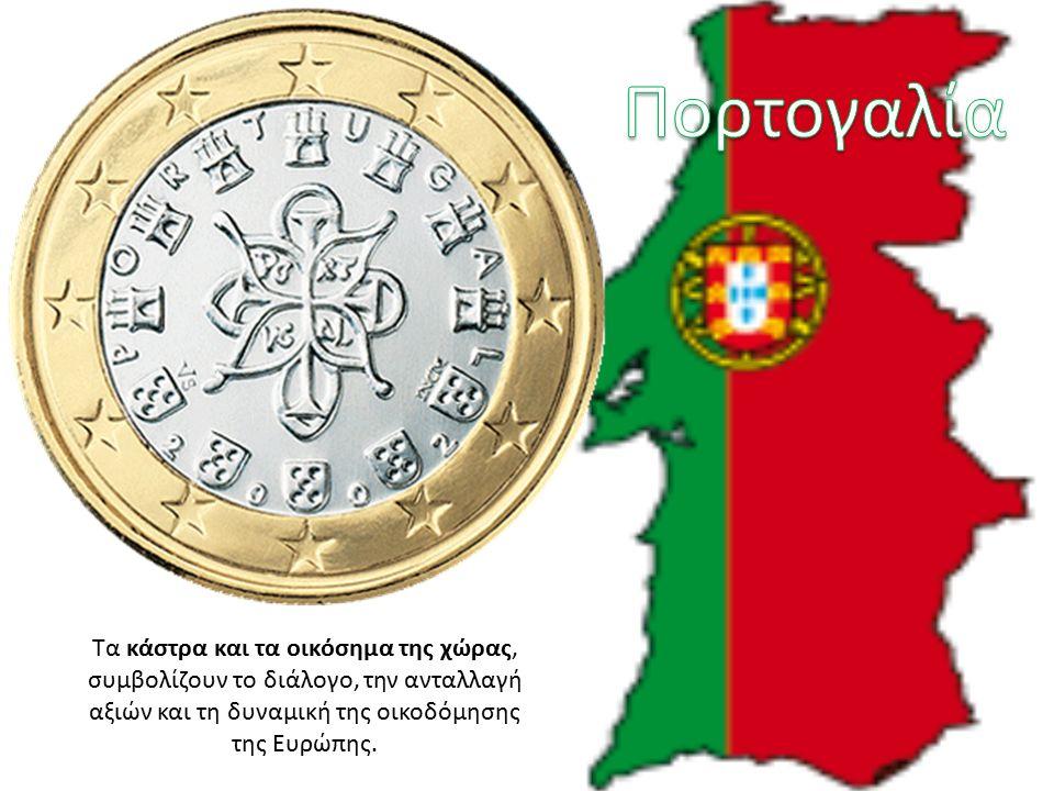 Τα κάστρα και τα οικόσημα της χώρας, συμβολίζουν το διάλογο, την ανταλλαγή αξιών και τη δυναμική της οικοδόμησης της Ευρώπης.
