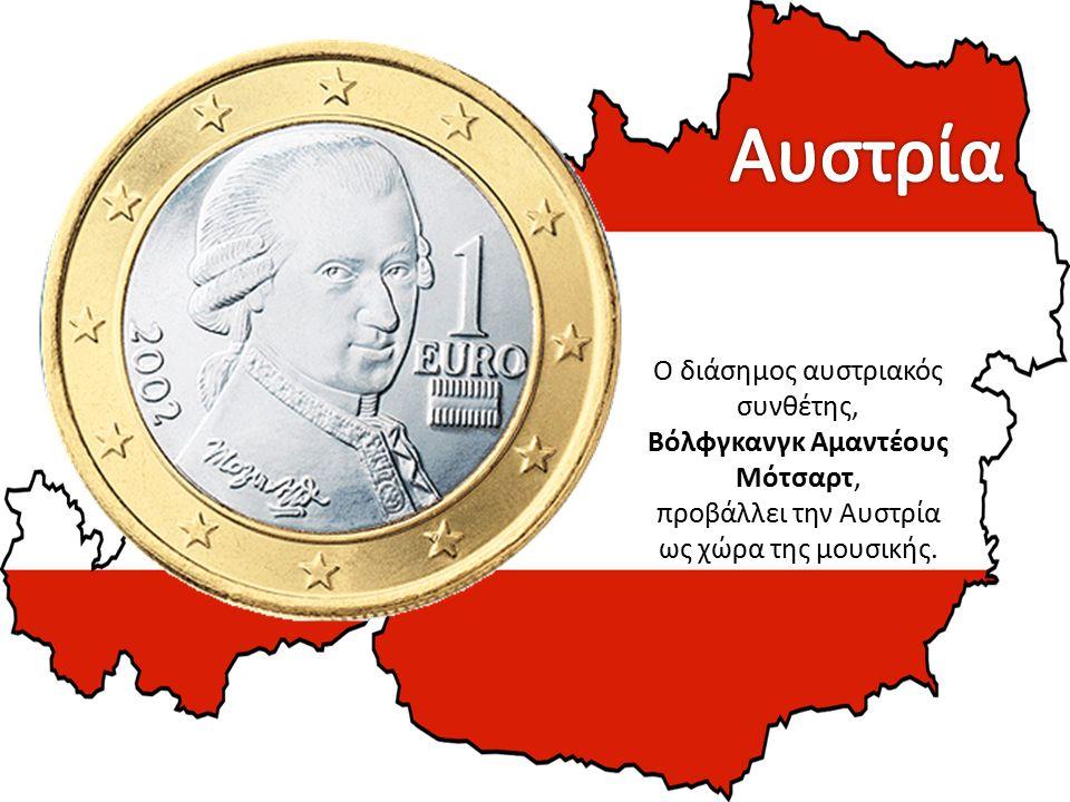 Ο διάσημος αυστριακός συνθέτης, Βόλφγκανγκ Αμαντέους Μότσαρτ, προβάλλει την Αυστρία ως χώρα της μουσικής.