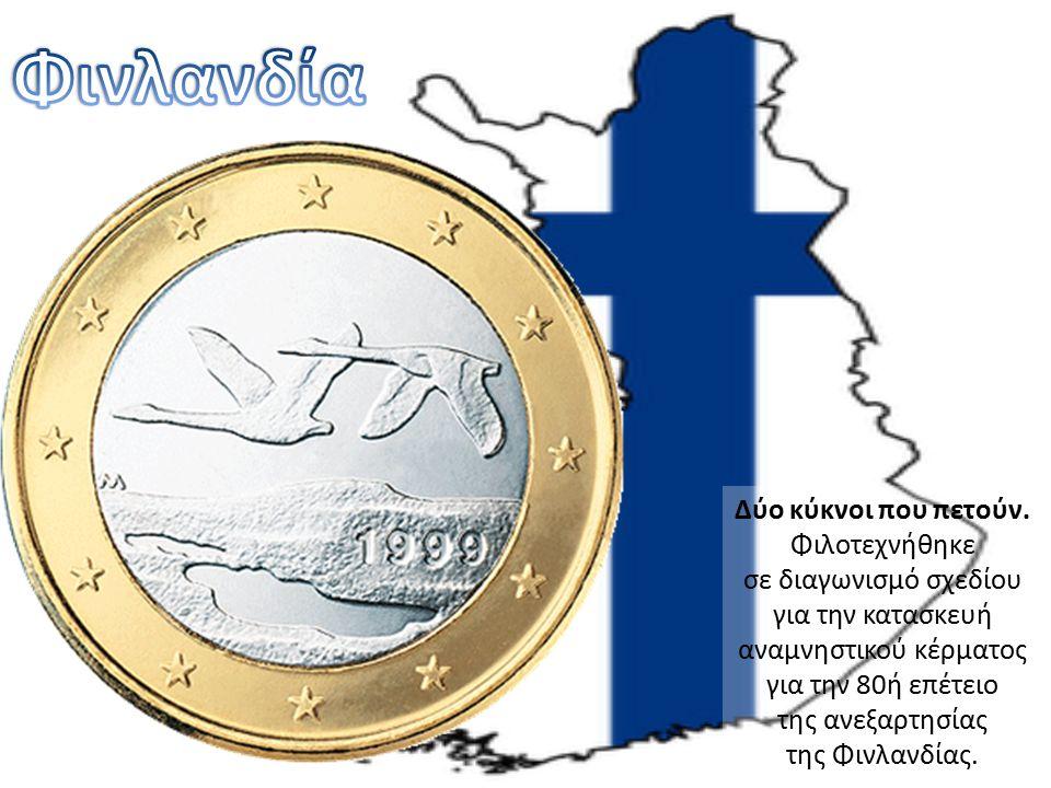 Δύο κύκνοι που πετούν. Φιλοτεχνήθηκε σε διαγωνισμό σχεδίου για την κατασκευή αναμνηστικού κέρματος για την 80ή επέτειο της ανεξαρτησίας της Φινλανδίας