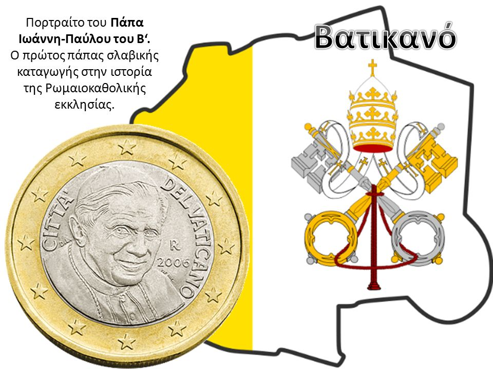 Πορτραίτο του Πάπα Ιωάννη-Παύλου του Β'. Ο πρώτος πάπας σλαβικής καταγωγής στην ιστορία της Ρωμαιοκαθολικής εκκλησίας.