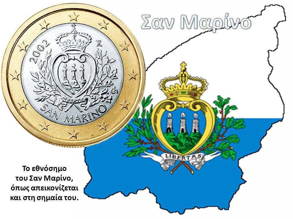 Το εθνόσημο του Σαν Μαρίνο, όπως απεικονίζεται και στη σημαία του.
