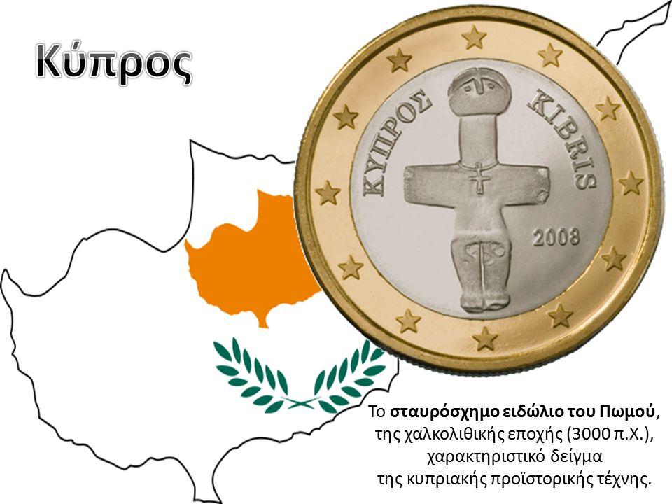 Το σταυρόσχημο ειδώλιο του Πωμού, της χαλκολιθικής εποχής (3000 π.Χ.), χαρακτηριστικό δείγμα της κυπριακής προϊστορικής τέχνης.