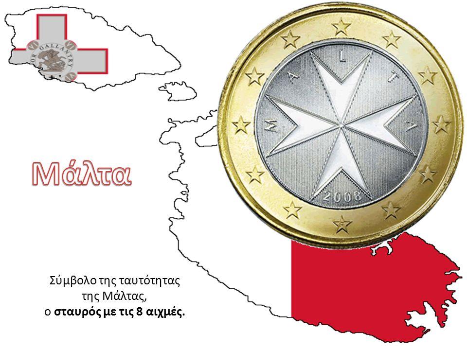 Σύμβολο της ταυτότητας της Μάλτας, ο σταυρός με τις 8 αιχμές.