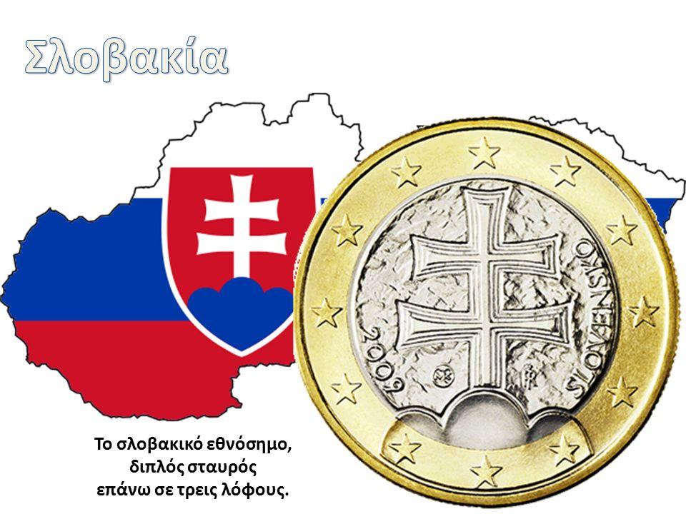 Το σλοβακικό εθνόσημο, διπλός σταυρός επάνω σε τρεις λόφους.