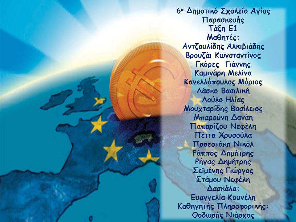 6 ο Δημοτικό Σχολείο Αγίας Παρασκευής Τάξη Ε1 Μαθητές: Αντζουλίδης Αλκιβιάδης Βρουζάι Κωνσταντίνος Γκόρες Γιάννης Καμινάρη Μελίνα Κανελλόπουλος Μάριος