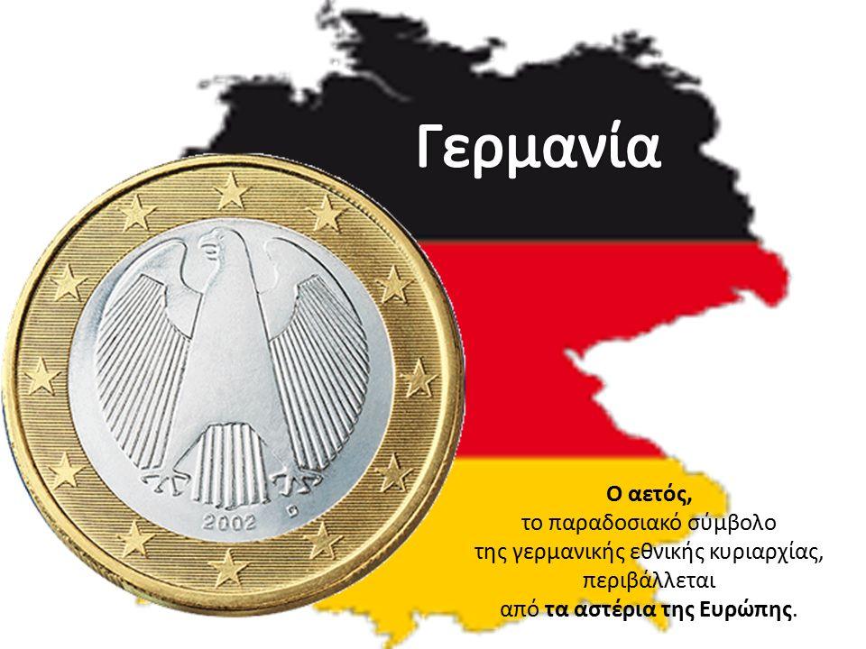 Ο αετός, το παραδοσιακό σύμβολο της γερμανικής εθνικής κυριαρχίας, περιβάλλεται από τα αστέρια της Ευρώπης.