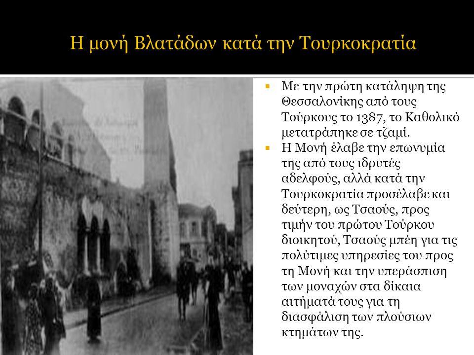  Με την πρώτη κατάληψη της Θεσσαλονίκης από τους Τούρκους το 1387, το Καθολικό μετατράπηκε σε τζαμί.  Η Μονή έλαβε την επωνυμία της από τους ιδρυτές