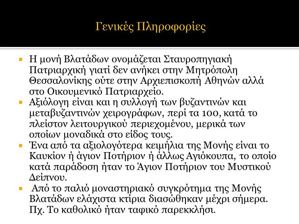  Η μονή Βλατάδων ονομάζεται Σταυροπηγιακή Πατριαρχική γιατί δεν ανήκει στην Μητρόπολη Θεσσαλονίκης ούτε στην Αρχιεπισκοπή Αθηνών αλλά στο Οικουμενικό