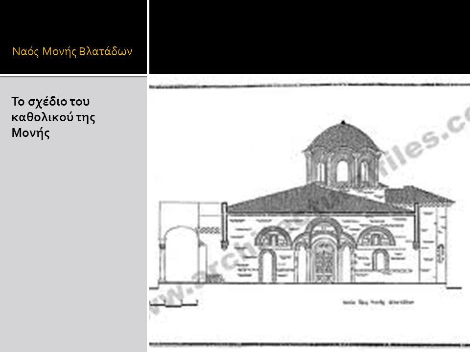 Ναός Μονής Βλατάδων Το σχέδιο του καθολικού της Μονής