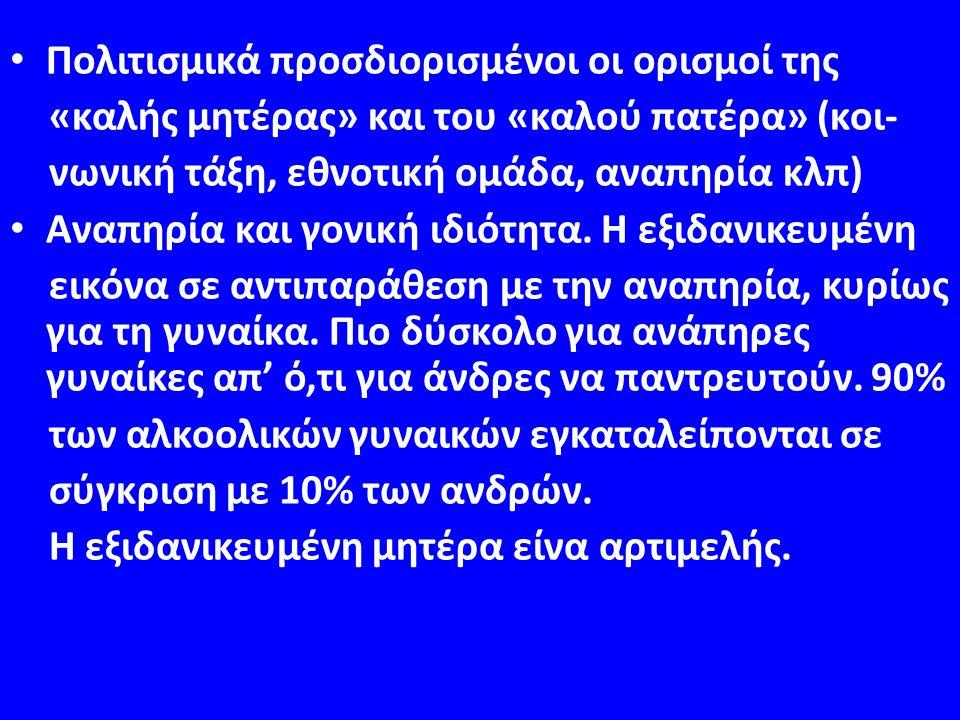 Πολιτισμικά προσδιορισμένοι οι ορισμοί της «καλής μητέρας» και του «καλού πατέρα» (κοι- νωνική τάξη, εθνοτική ομάδα, αναπηρία κλπ) Αναπηρία και γονική