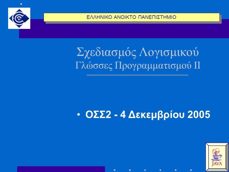 ΟΣΣ2 - 4 Δεκεμβρίου 2005 Σχεδιασμός Λογισμικού Γλώσσες Προγραμματισμού ΙΙ ΕΛΛΗΝΙΚΟ ΑΝΟΙΚΤΟ ΠΑΝΕΠΙΣΤΗΜΙΟ