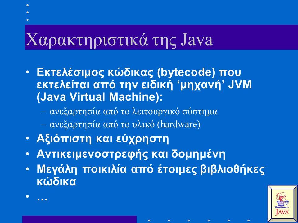 Χαρακτηριστικά της Java Εκτελέσιμος κώδικας (bytecode) που εκτελείται από την ειδική 'μηχανή' JVM (Java Virtual Machine): –ανεξαρτησία από το λειτουργ