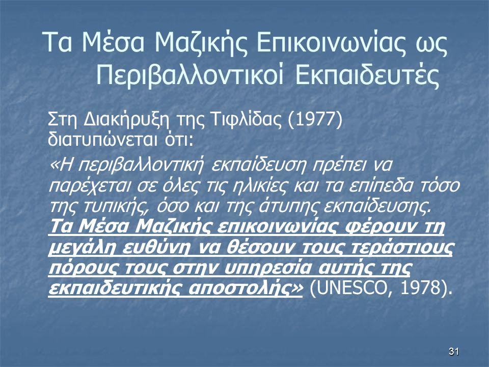 Τα Μέσα Μαζικής Επικοινωνίας ως Περιβαλλοντικοί Εκπαιδευτές Στη Διακήρυξη της Τιφλίδας (1977) διατυπώνεται ότι: «Η περιβαλλοντική εκπαίδευση πρέπει να