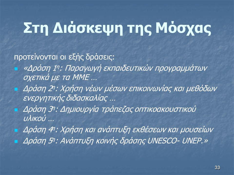 Στη Διάσκεψη της Μόσχας προτείνονται οι εξής δράσεις: «Δράση 1 η : Παραγωγή εκπαιδευτικών προγραμμάτων σχετικά με τα ΜΜΕ … Δράση 2 η : Χρήση νέων μέσω