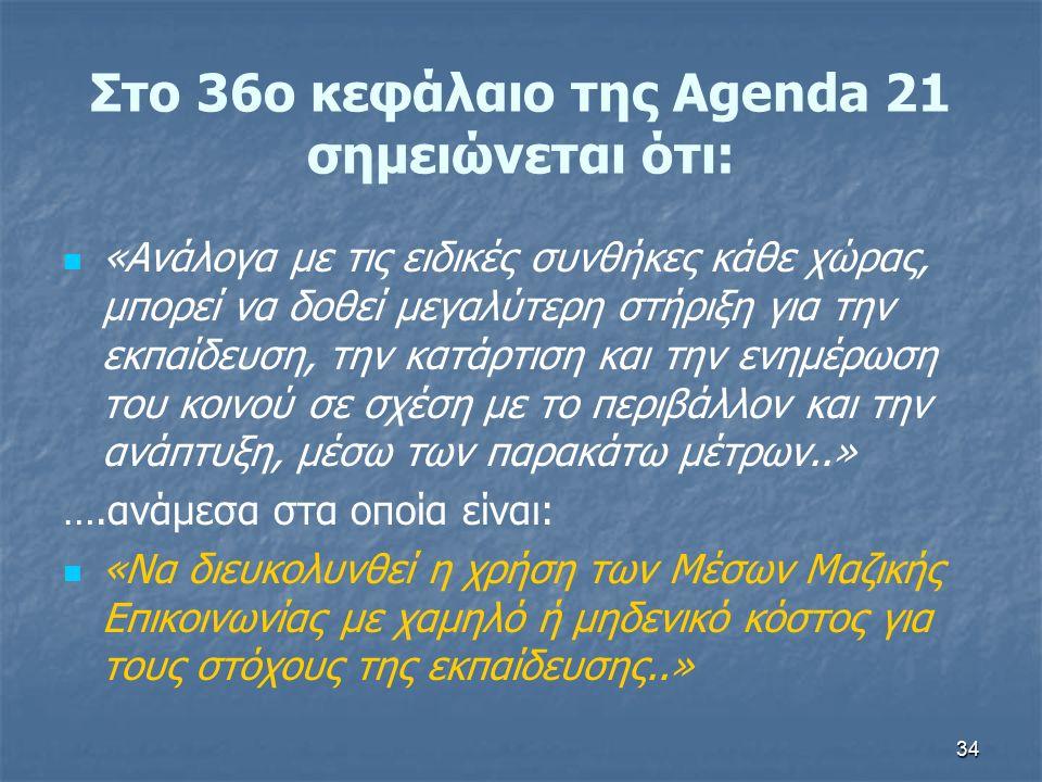Στο 36ο κεφάλαιο της Agenda 21 σημειώνεται ότι: «Ανάλογα με τις ειδικές συνθήκες κάθε χώρας, μπορεί να δοθεί μεγαλύτερη στήριξη για την εκπαίδευση, τη