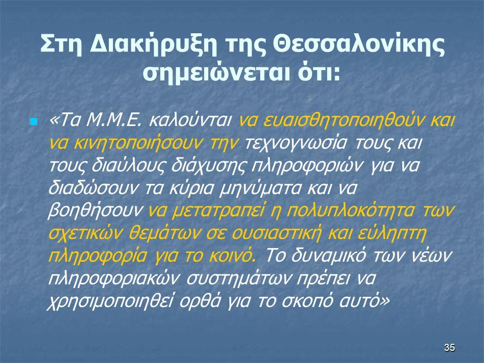 Στη Διακήρυξη της Θεσσαλονίκης σημειώνεται ότι: «Τα Μ.Μ.Ε. καλούνται να ευαισθητοποιηθούν και να κινητοποιήσουν την τεχνογνωσία τους και τους διαύλους