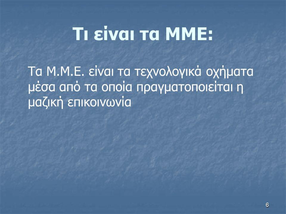 Τι είναι τα ΜΜΕ: Tα Μ.Μ.Ε. είναι τα τεχνολογικά οχήματα μέσα από τα οποία πραγματοποιείται η μαζική επικοινωνία 6