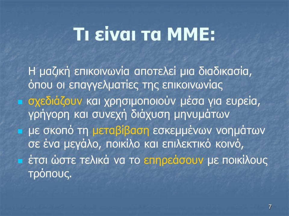 Τι είναι τα ΜΜΕ: Η μαζική επικοινωνία αποτελεί μια διαδικασία, όπου οι επαγγελματίες της επικοινωνίας σχεδιάζουν και χρησιμοποιούν μέσα για ευρεία, γρ