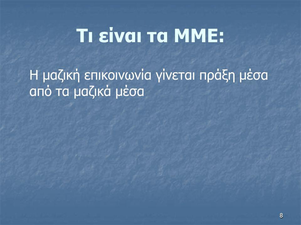 Τι είναι τα ΜΜΕ: Η μαζική επικοινωνία γίνεται πράξη μέσα από τα μαζικά μέσα 8
