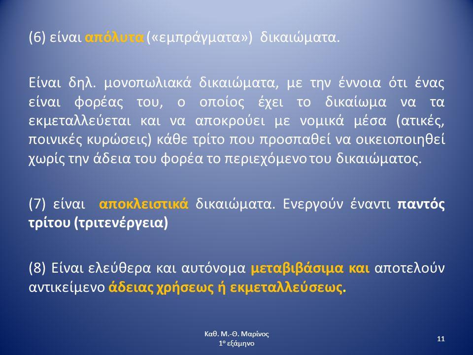 (6) είναι απόλυτα («εμπράγματα») δικαιώματα. Είναι δηλ. μονοπωλιακά δικαιώματα, με την έννοια ότι ένας είναι φορέας του, ο οποίος έχει το δικαίωμα να