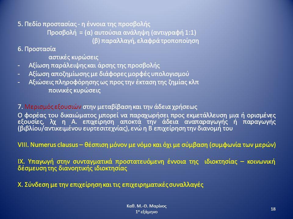 5. Πεδίο προστασίας - η έννοια της προσβολής Προσβολή = (α) αυτούσια ανάληψη (αντιγραφή 1:1) (β) παραλλαγή, ελαφρά τροποποίηση 6. Προστασία αστικές κυ