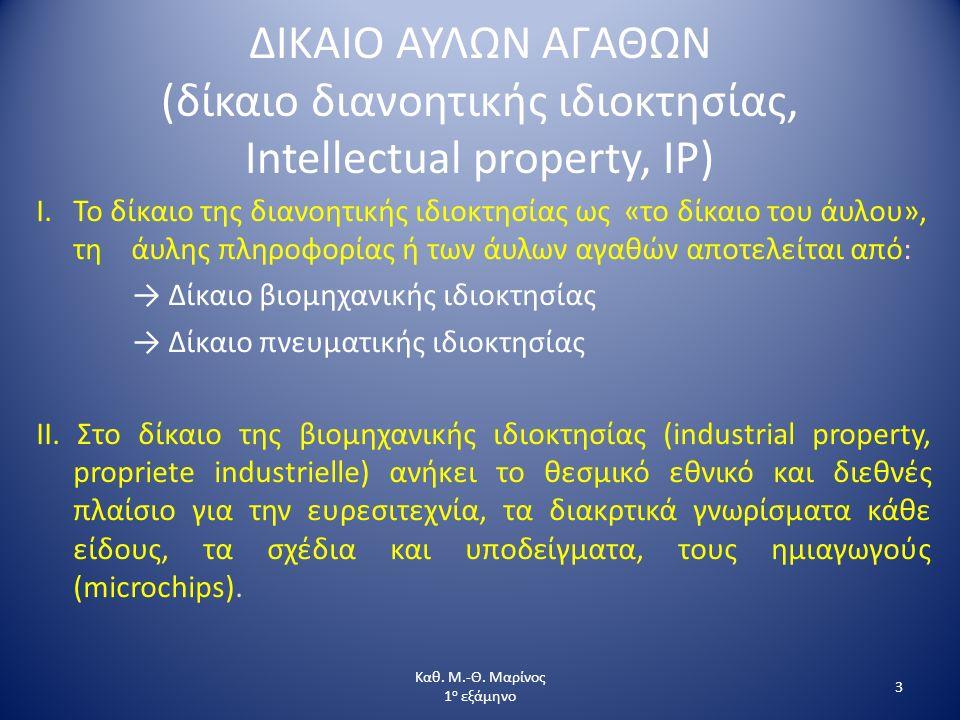ΔΙΚΑΙΟ ΑΥΛΩΝ ΑΓΑΘΩΝ (δίκαιο διανοητικής ιδιοκτησίας, Intellectual property, IP) I. To δίκαιο της διανοητικής ιδιοκτησίας ως «το δίκαιο του άυλου», τη