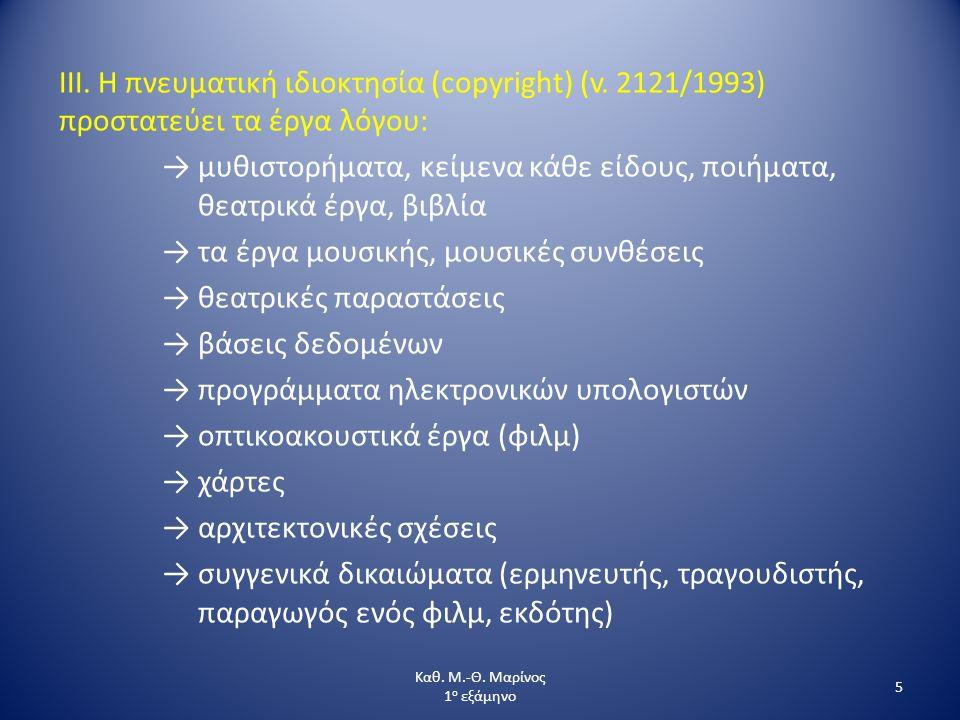 III. H πνευματική ιδιοκτησία (copyright) (v. 2121/1993) προστατεύει τα έργα λόγου: → μυθιστορήματα, κείμενα κάθε είδους, ποιήματα, θεατρικά έργα, βιβλ