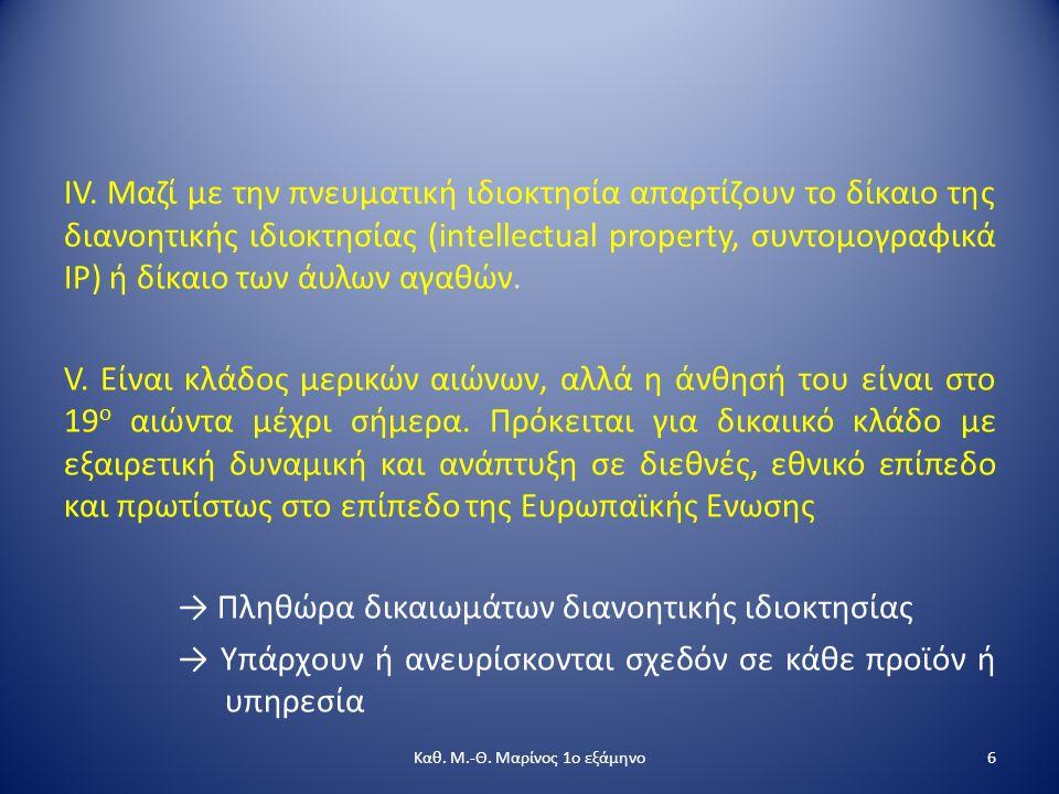 IV. Μαζί με την πνευματική ιδιοκτησία απαρτίζουν το δίκαιο της διανοητικής ιδιοκτησίας (intellectual property, συντομογραφικά IP) ή δίκαιο των άυλων α