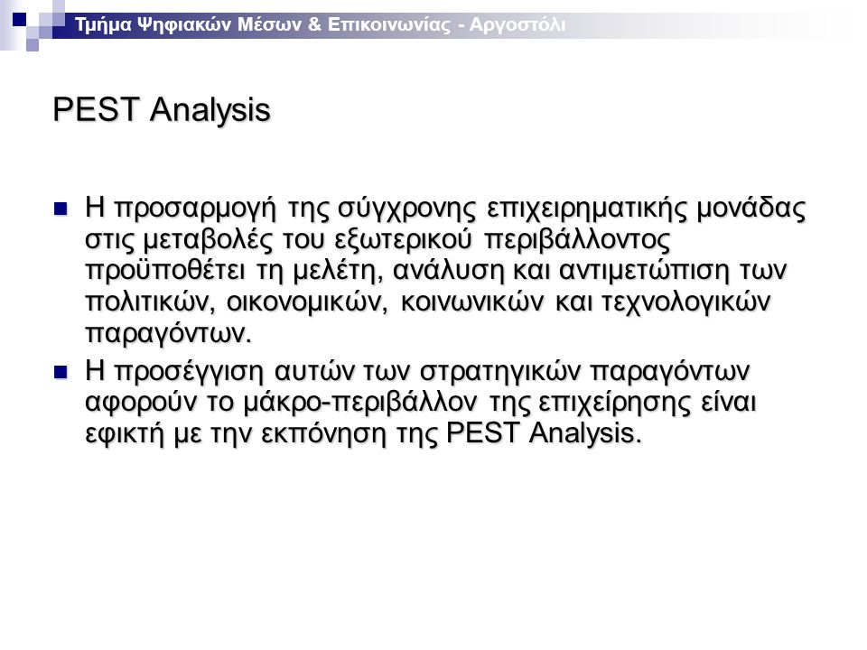 PEST Analysis Η προσαρμογή της σύγχρονης επιχειρηματικής μονάδας στις μεταβολές του εξωτερικού περιβάλλοντος προϋποθέτει τη μελέτη, ανάλυση και αντιμε