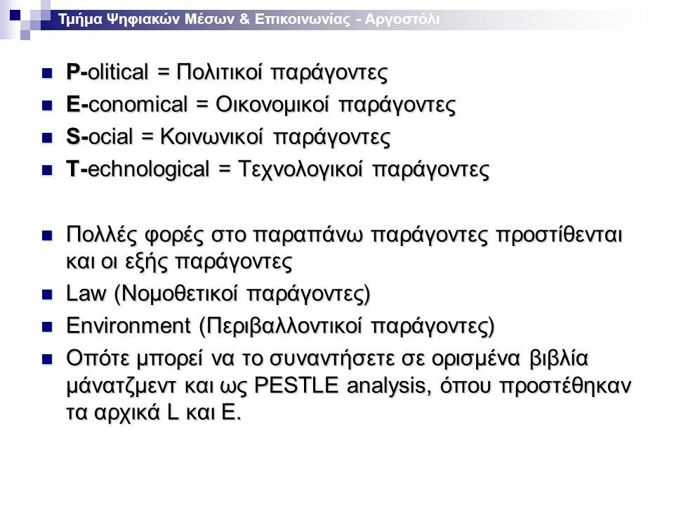 P-olitical = Πολιτικοί παράγοντες P-olitical = Πολιτικοί παράγοντες E-conomical = Οικονομικοί παράγοντες E-conomical = Οικονομικοί παράγοντες S-ocial