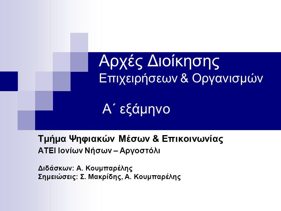 Αρχές Διοίκησης Επιχειρήσεων & Οργανισμών Α΄ εξάμηνο Τμήμα Ψηφιακών Μέσων & Επικοινωνίας ATEI Ιονίων Νήσων – Αργοστόλι Διδάσκων: Α. Κουμπαρέλης Σημειώ