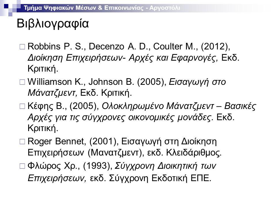 Βιβλιογραφία  Robbins P. S., Decenzo A. D., Coulter M., (2012), Διοίκηση Επιχειρήσεων- Αρχές και Εφαρνογές, Εκδ. Κριτική.  Williamson K., Johnson B.