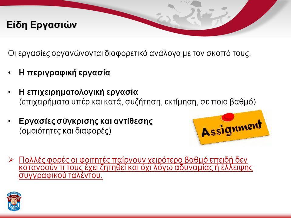Λογοκλοπή (5/5) Συνέπειες: 1.Συμβουλευτικό σημείωμα 2.Γραπτή προειδοποίηση 3.Μηδέν στην εργασία / ενότητα 4.Παρακολούθηση ενότητας 5.Καταγραφή στον ακαδημαϊκό φάκελο 6.Τερματισμός φοίτησης