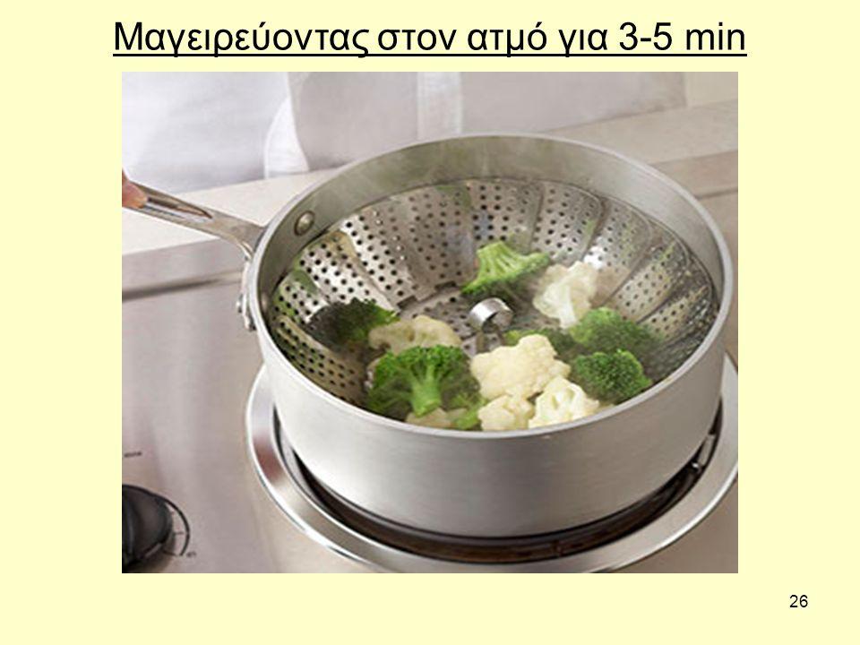 26 Μαγειρεύοντας στον ατμό για 3-5 min
