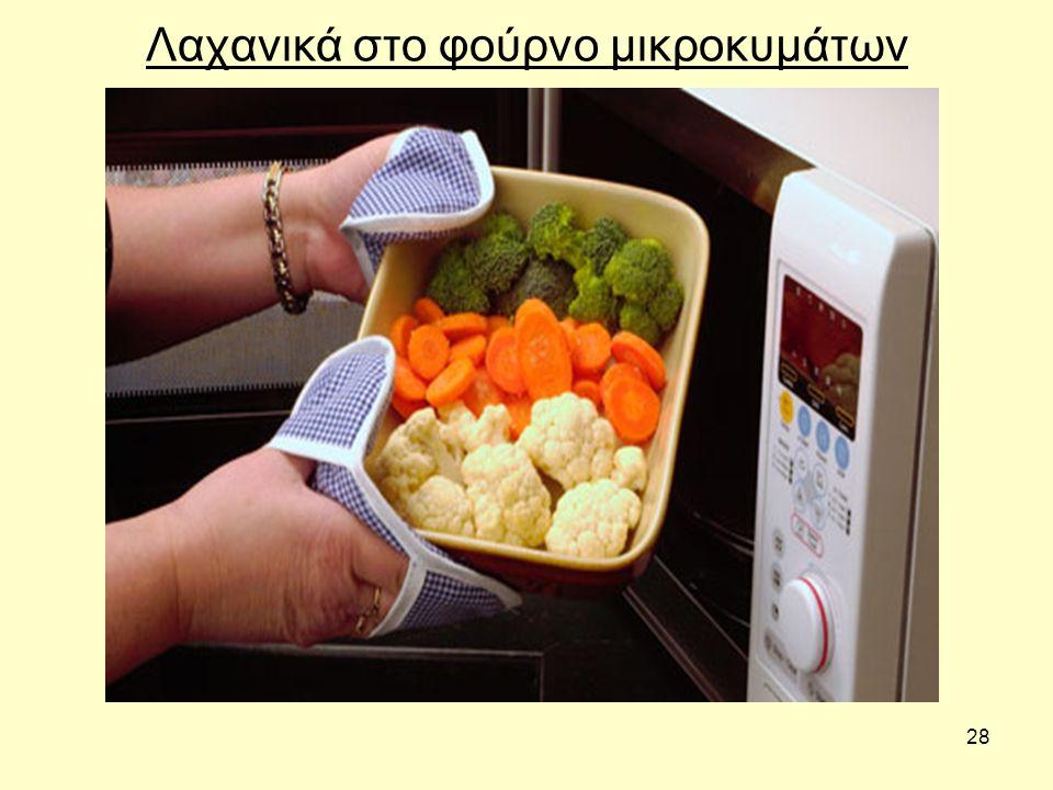 28 Λαχανικά στο φούρνο μικροκυμάτων