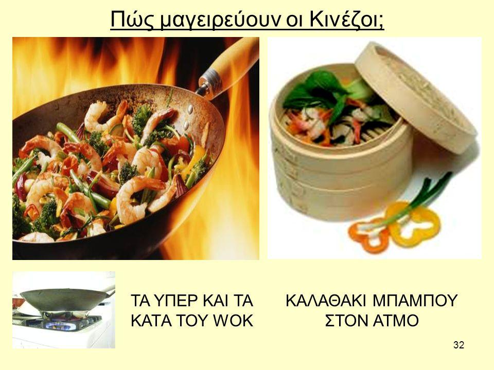 32 Πώς μαγειρεύουν οι Κινέζοι; ΤΑ ΥΠΕΡ ΚΑΙ ΤΑ ΚΑΤA ΤΟΥ WOK ΚΑΛΑΘΑΚΙ ΜΠΑΜΠΟΥ ΣΤΟΝ ΑΤΜΟ