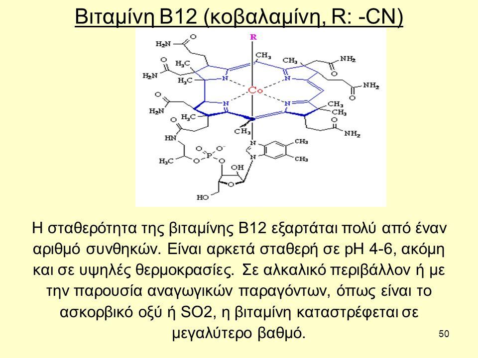 50 Βιταμίνη Β12 (κοβαλαμίνη, R: -CN) Η σταθερότητα της βιταμίνης Β12 εξαρτάται πολύ από έναν αριθμό συνθηκών.