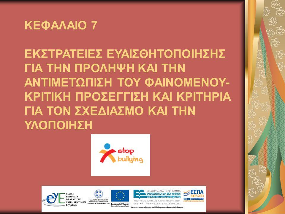 ΚΕΦΑΛΑΙΟ 7 ΕΚΣΤΡΑΤΕΙΕΣ ΕΥΑΙΣΘΗΤΟΠΟΙΗΣΗΣ ΓΙΑ ΤΗΝ ΠΡΟΛΗΨΗ ΚΑΙ ΤΗΝ ΑΝΤΙΜΕΤΩΠΙΣΗ ΤΟΥ ΦΑΙΝΟΜΕΝΟΥ- ΚΡΙΤΙΚΗ ΠΡΟΣΕΓΓΙΣΗ ΚΑΙ ΚΡΙΤΗΡΙΑ ΓΙΑ ΤΟΝ ΣΧΕΔΙΑΣΜΟ ΚΑΙ ΤΗΝ ΥΛΟΠΟΙΗΣΗ