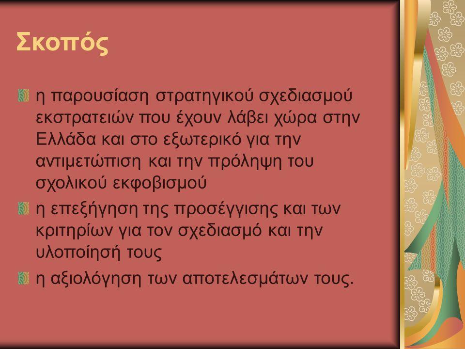 Σκοπός η παρουσίαση στρατηγικού σχεδιασμού εκστρατειών που έχουν λάβει χώρα στην Ελλάδα και στο εξωτερικό για την αντιμετώπιση και την πρόληψη του σχολικού εκφοβισμού η επεξήγηση της προσέγγισης και των κριτηρίων για τον σχεδιασμό και την υλοποίησή τους η αξιολόγηση των αποτελεσμάτων τους.