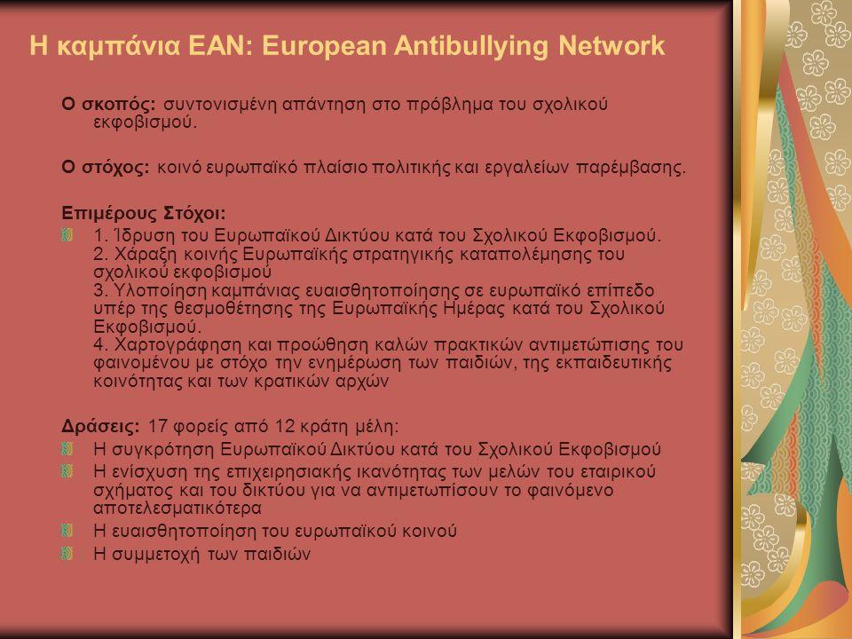 Η καμπάνια ΕΑΝ: European Antibullying Network O σκοπός: συντονισμένη απάντηση στο πρόβλημα του σχολικού εκφοβισμού. Ο στόχος: κοινό ευρωπαϊκό πλαίσιο