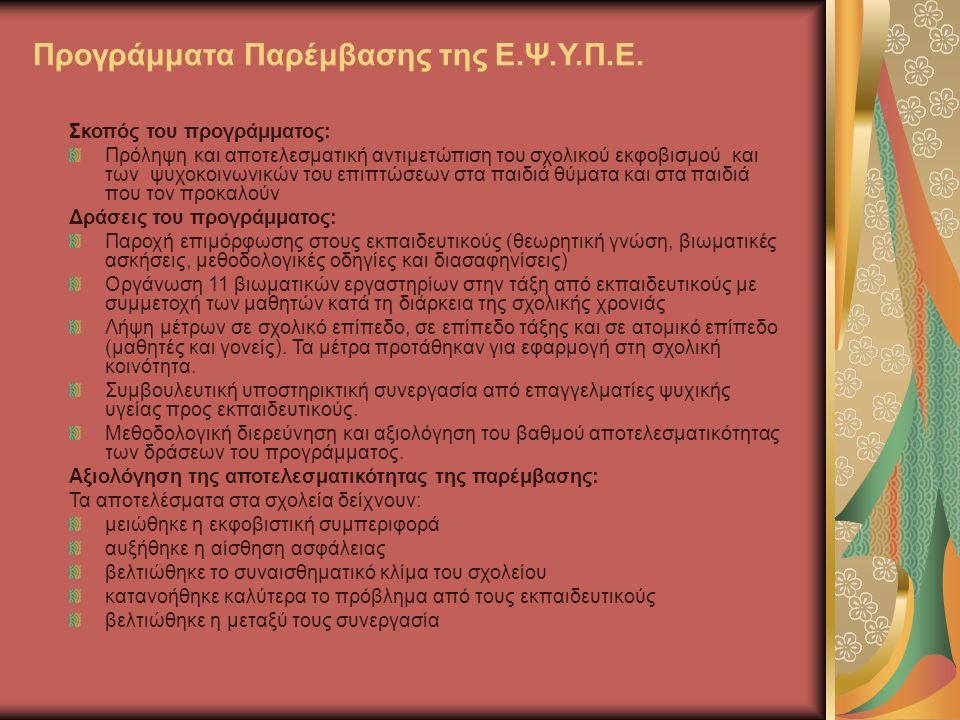 Προγράμματα Παρέμβασης της Ε.Ψ.Υ.Π.Ε. Σκοπός του προγράμματος: Πρόληψη και αποτελεσματική αντιμετώπιση του σχολικού εκφοβισμού και των ψυχοκοινωνικών