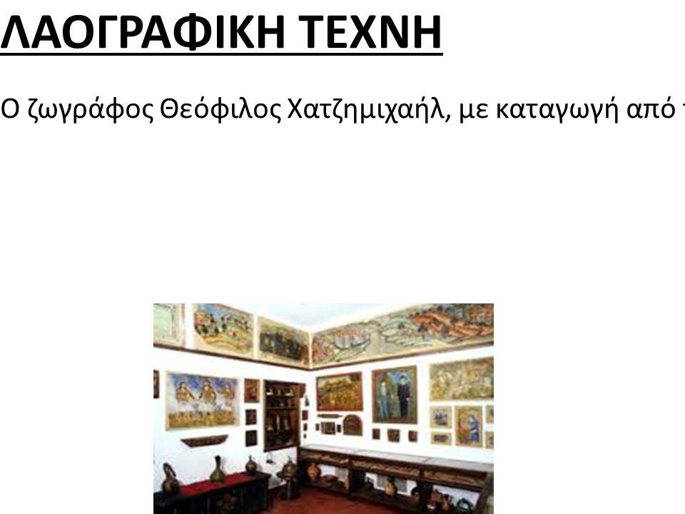 ΛΑΟΓΡΑΦΙΚΗ ΤΕΧΝΗ Ο ζωγράφος Θεόφιλος Χατζημιχαήλ, με καταγωγή από τη Μυτιλήνη, εμφανίστηκε στο Πήλιο στα τέλη του 19ου αιώνα και παρέμεινε εκεί περίπο
