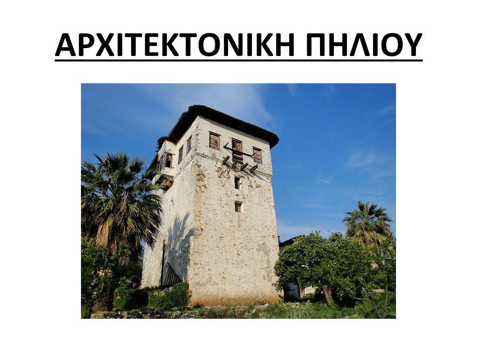  ΗΠηλιορείτικηαρχιτεκτονική και αναγνωρίζεται κυρίωςστα παραδοσιακά σπίτια, τα αρχοντικά και τις εκκλησίες του Πηλίου.