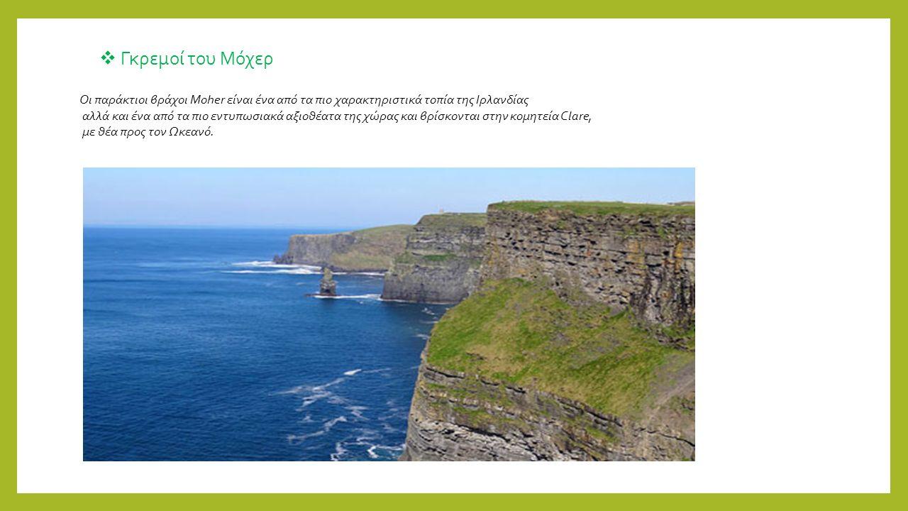  Γκρεμοί του Μόχερ Οι παράκτιοι βράχοι Moher είναι ένα από τα πιο χαρακτηριστικά τοπία της Ιρλανδίας αλλά και ένα από τα πιο εντυπωσιακά αξιοθέατα της χώρας και βρίσκονται στην κομητεία Clare, με θέα προς τον Ωκεανό.