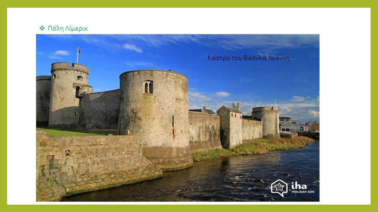  Πόλη Λίμερικ Κάστρο του Βασιλιά Ιωάννη