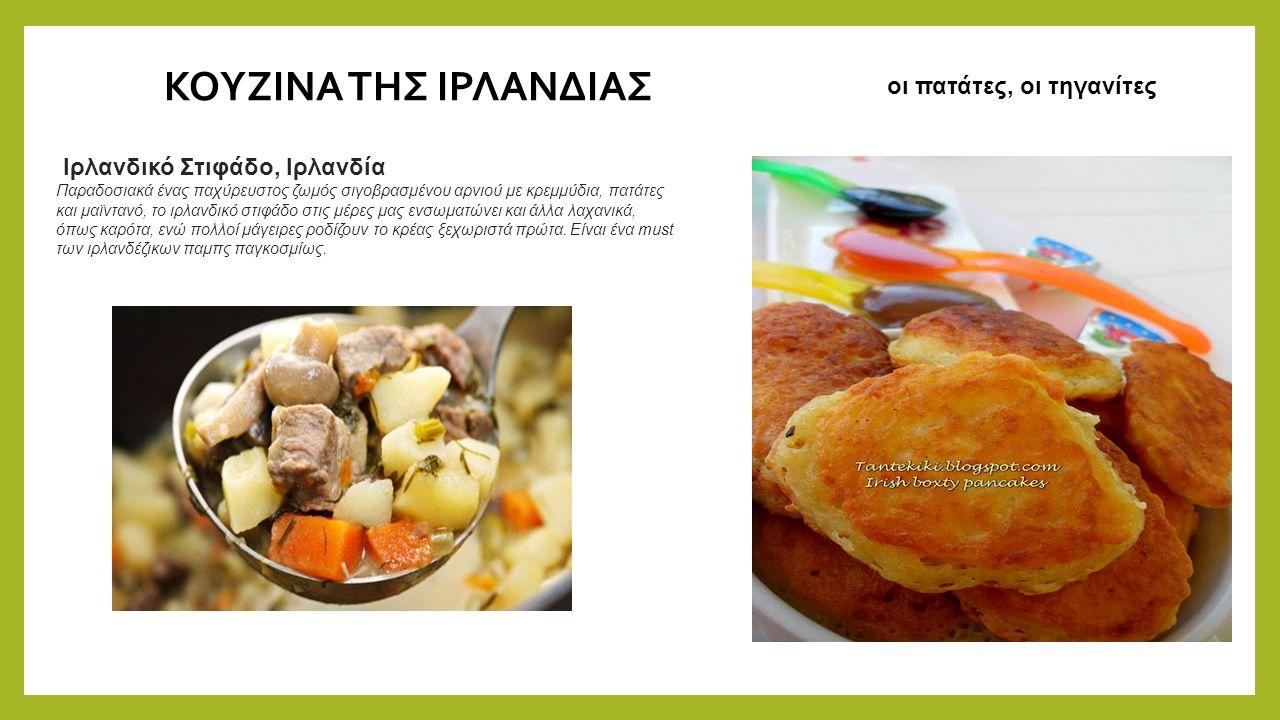 Ιρλανδικό Στιφάδο, Ιρλανδία Παραδοσιακά ένας παχύρευστος ζωμός σιγοβρασμένου αρνιού με κρεμμύδια, πατάτες και μαϊντανό, το ιρλανδικό στιφάδο στις μέρες μας ενσωματώνει και άλλα λαχανικά, όπως καρότα, ενώ πολλοί μάγειρες ροδίζουν το κρέας ξεχωριστά πρώτα.
