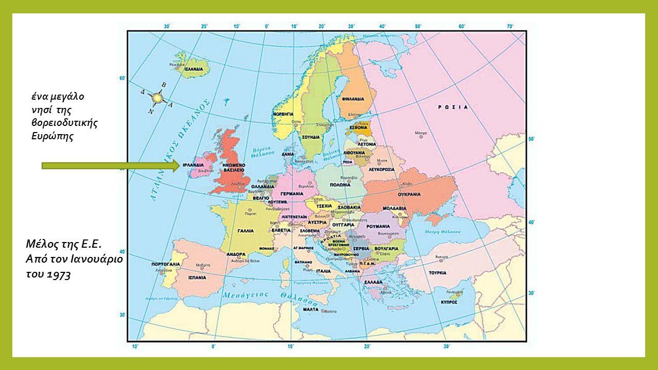 ένα μεγάλο νησί της βορειοδυτικής Ευρώπης Μέλος της Ε.Ε. Από τον Ιανουάριο του 1973