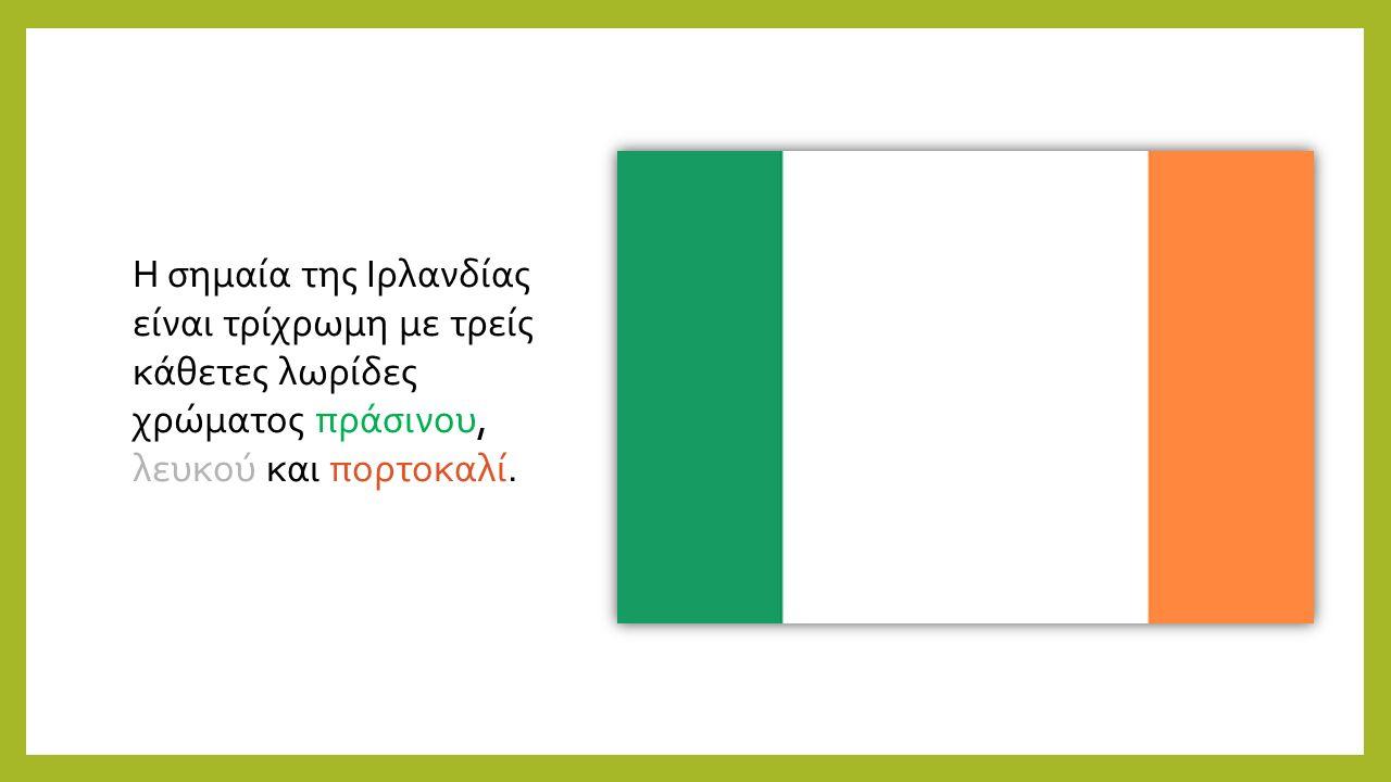 Η σημαία της Ιρλανδίας είναι τρίχρωμη με τρείς κάθετες λωρίδες χρώματος πράσινου, λευκού και πορτοκαλί.