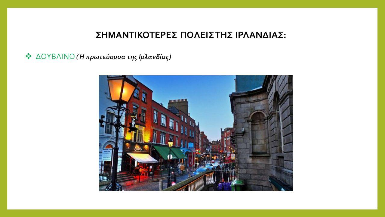 ΣΗΜΑΝΤΙΚΟΤΕΡΕΣ ΠΟΛΕΙΣ ΤΗΣ ΙΡΛΑΝΔΙΑΣ:  ΔΟΥΒΛΙΝΟ ( Η πρωτεύουσα της Ιρλανδίας)